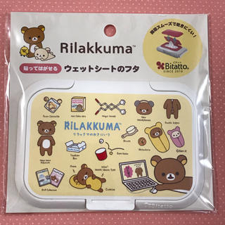 リラックマ☆ビタット レギュラーサイズ☆おしりふき ふた☆着ぐるみイエロー
