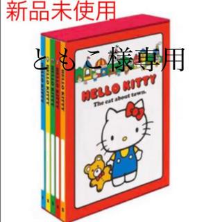ハローキティ(ハローキティ)のともこさま専用ポケットアルバム5冊BOX ハローキティ ー 5冊入り(アルバム)