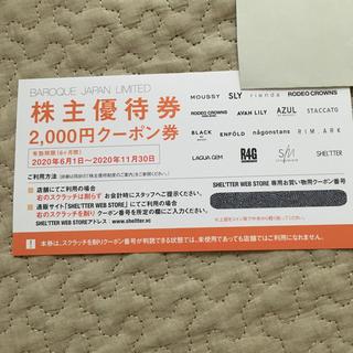 マウジー(moussy)のバロックジャパンリミテッド 株主優待券 2000円クーポン券(ショッピング)