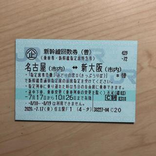 JR - 名古屋 ⇔ 新大阪 新幹線 指定席