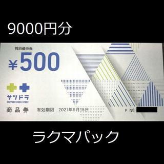 サツドラ 株主優待 9000円分