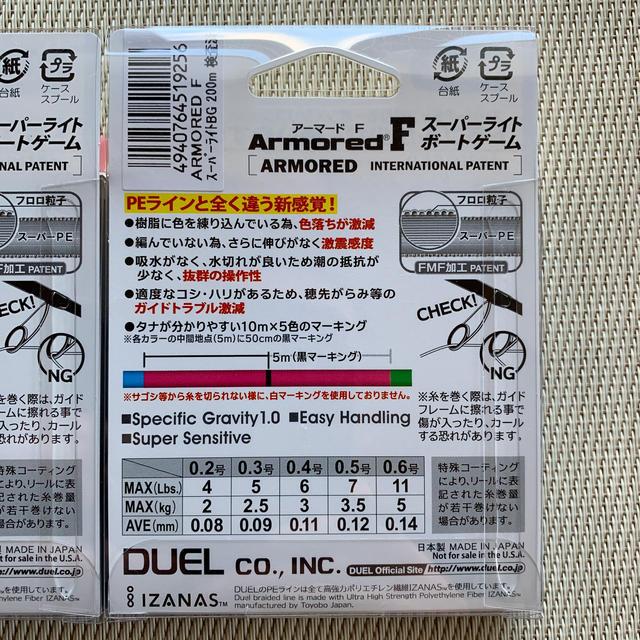 アーマードFスーパーライトボートゲーム0.6号 スポーツ/アウトドアのフィッシング(釣り糸/ライン)の商品写真