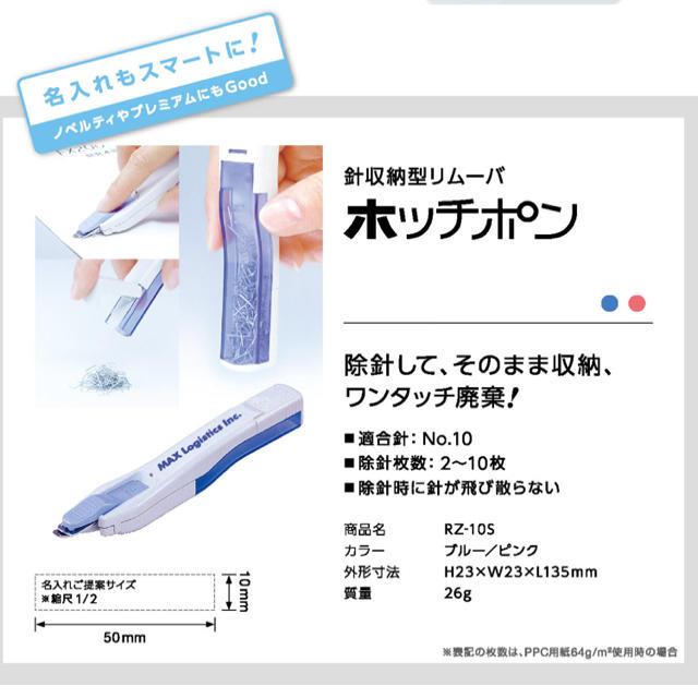 ホチッポン、針収納型リムバー インテリア/住まい/日用品のオフィス用品(オフィス用品一般)の商品写真
