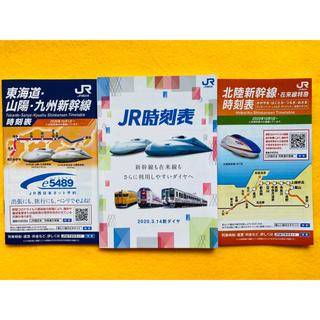 ジェイアール(JR)のJR西日本 中国エリア 東海道山陽九州新幹線 北陸新幹線 時刻表 3冊セット(鉄道)
