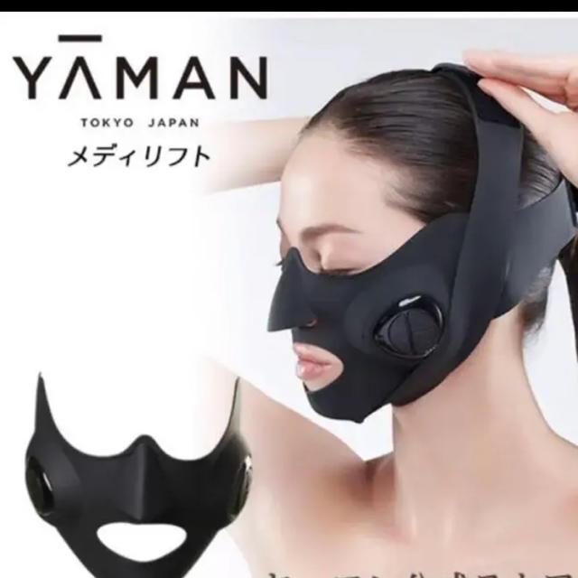 YA-MAN(ヤーマン)のヤーマンメディリフト スマホ/家電/カメラの美容/健康(フェイスケア/美顔器)の商品写真