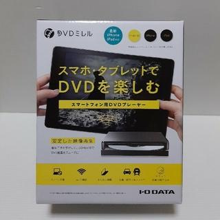 アイオーデータ(IODATA)のI・O DATA DVRP-W8AI2 DVD ミレル(DVDプレーヤー)