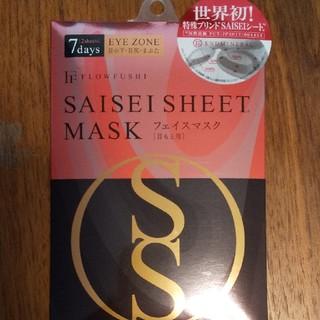 フローフシ(FLOWFUSHI)のフェイスマスク 目もと用(パック/フェイスマスク)