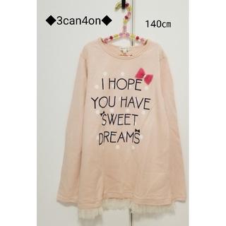 サンカンシオン(3can4on)の3can4on サンカンシオン ロンT チュニック 長袖 140㎝ 女の子(Tシャツ/カットソー)