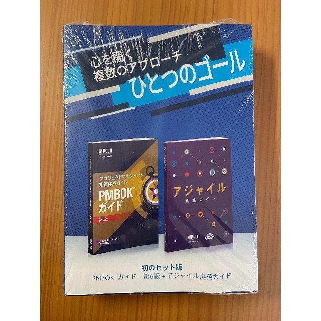 PMBOKガイド(6版)とアジャイル実践ガイド エンタメ/ホビーの本(資格/検定)の商品写真