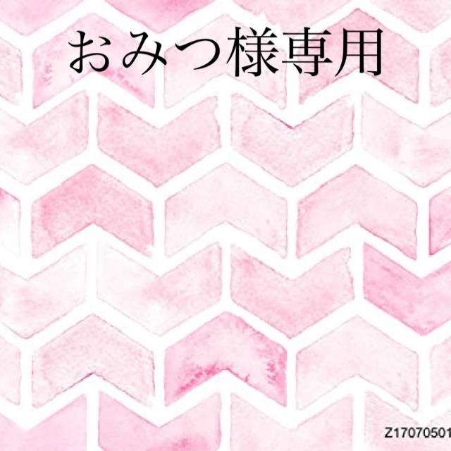 おみつ様専用 レディースのレディース その他(セット/コーデ)の商品写真