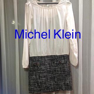 ミッシェルクラン(MICHEL KLEIN)のMichel Klein ツイードスカート付きドッキングワンピース (ひざ丈ワンピース)