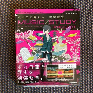 ガッケン(学研)のボカロで覚える 中学歴史 MUSIC×STUDY PROJECT  (ボーカロイド)