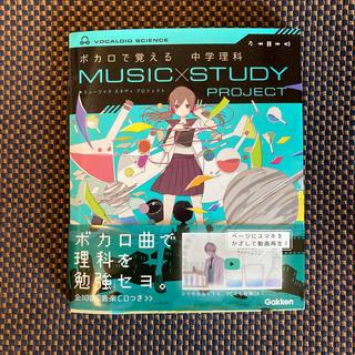 ガッケン(学研)のボカロで覚える 中学理科 MUSIC×STUDY PROJECT (ボーカロイド)