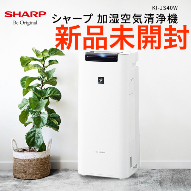 SHARP(シャープ)の【新品未使用】SHARP KI-JS40-W 空気清浄機  スマホ/家電/カメラの生活家電(空気清浄器)の商品写真