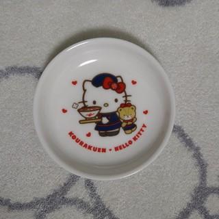 サンリオ - 【お得❗】キティちゃん醤油皿