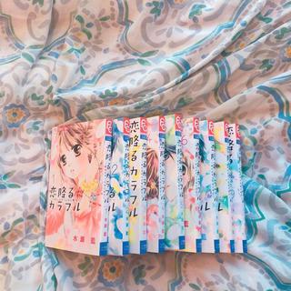 フラワー(flower)の恋降るカラフル 全巻セット(少女漫画)