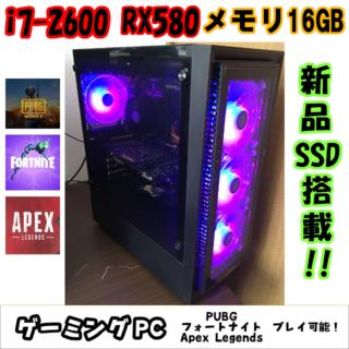 【ゲーミングPC】虹色に光る新品ケース i7/グラボRX580/新品SSD搭載