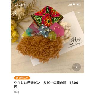 Shino様 専用ページ♪(ピアス)
