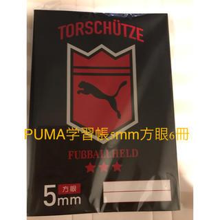 プーマ(PUMA)のPUMA 5mm方眼学習帳 6冊組(ノート/メモ帳/ふせん)