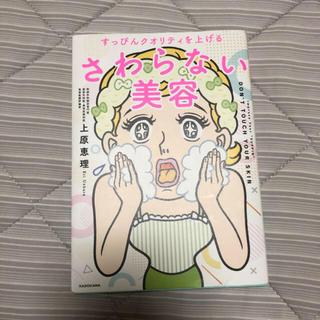カドカワショテン(角川書店)のさわらない美容 (ファッション/美容)