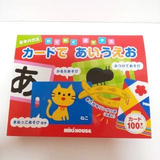 ミキハウス(mikihouse)のミキハウス カードであいうえお 知育玩具(知育玩具)