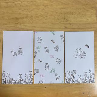 ジブリ(ジブリ)のトトロ ポチ袋 各種10枚(カード/レター/ラッピング)