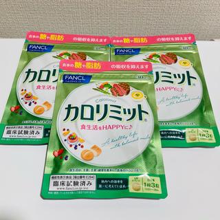 FANCL - カロリミット <機能性表示食品> 約90回分(徳用3袋セット)