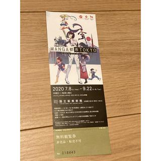 東京国立新美術館manga都市tokyoニッポンのマンガアニメゲーム特撮招待券(美術館/博物館)