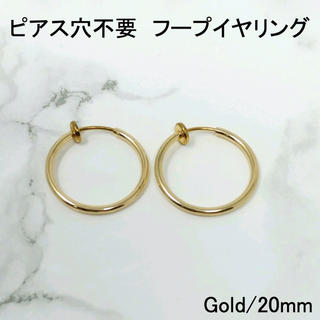 細めフープイヤリングノンホールピアスリング小ぶり20mm金色ゴールドA059