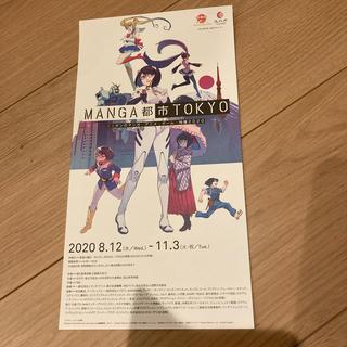 東京国立市美術館manga都市tokyoニッポンマンガアニメゲーム特撮招待券2名(美術館/博物館)