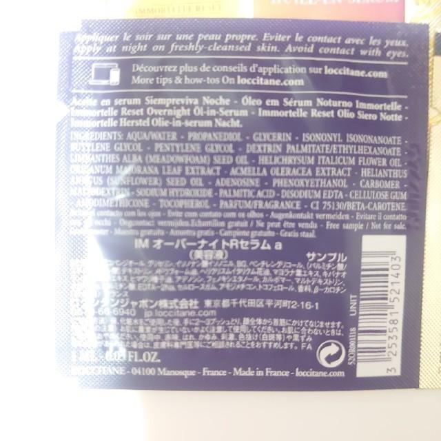 L'OCCITANE(ロクシタン)のL'OCCITANE サンプルセット コスメ/美容のキット/セット(サンプル/トライアルキット)の商品写真