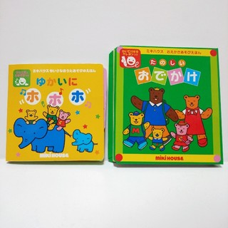 ミキハウス(mikihouse)のミキハウス おでかけ絵本 2冊セット(知育玩具)
