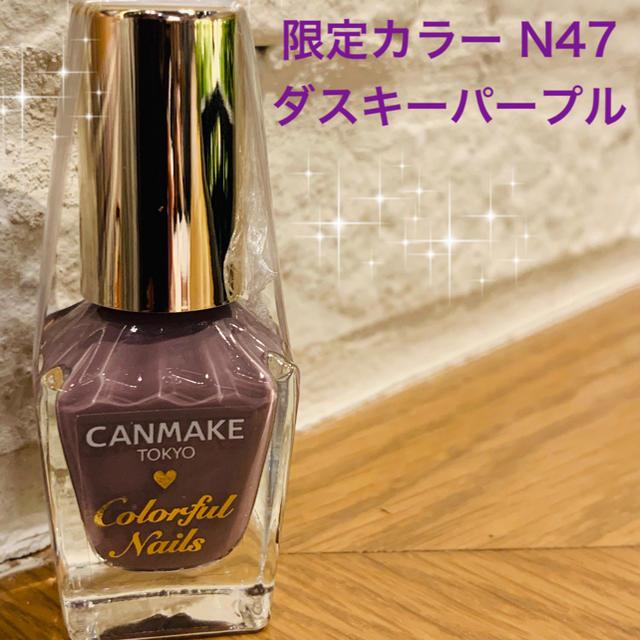 CANMAKE(キャンメイク)の♡新品♡キャンメイクネイル限定色N47ダスキーパープル コスメ/美容のネイル(マニキュア)の商品写真