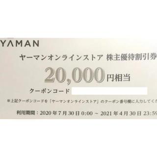 YA-MAN -  【2万円分】ヤーマン オンラインストア 株主優待割引券 1枚