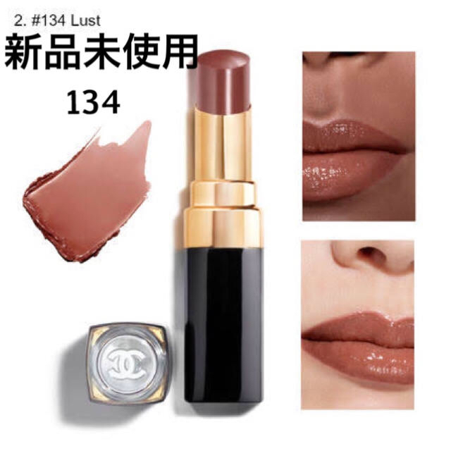 CHANEL(シャネル)の新品未使用 シャネル ルージュココフラッシュ 新色 134 ラスト コスメ/美容のベースメイク/化粧品(口紅)の商品写真