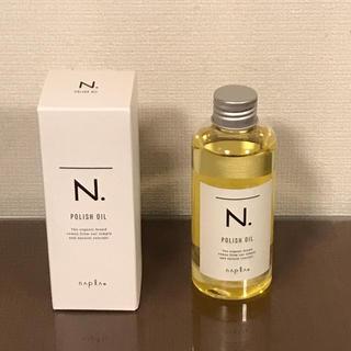 NAPUR - N.エヌドットポリッシュオイル150ml 未使用