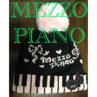 メゾピアノ(mezzo piano)のメゾピアノ ニット帽(帽子)