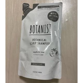 ボタニスト(BOTANIST)の【ボタニスト】ボタニカルシャンプー(440ml)(シャンプー)