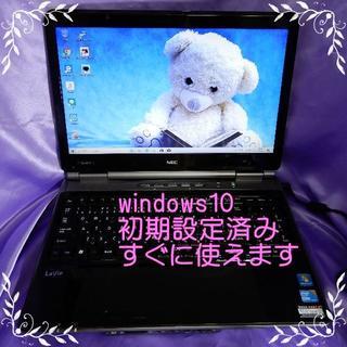 エヌイーシー(NEC)のNEC/Win10/人気の光沢艶ブラック/テンキー(ノートPC)