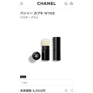 CHANEL - 【CHANEL】シャネル カブキブラシ♪