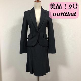 UNTITLED - 美品!アンタイトル  スーツ 9号 リクルート 卒業式 通勤スーツ レディース