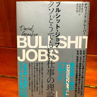 カドカワショテン(角川書店)のブルシット・ジョブ クソどうでもいい仕事の理論(ノンフィクション/教養)