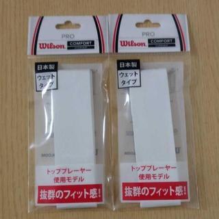 ウィルソン(wilson)の【新品未使用】ウィルソン テニスグリップテープ ウェットタイプ白2本(その他)