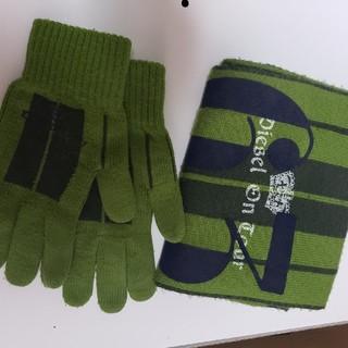 ディーゼル(DIESEL)のDIESEL  マフラー手袋セット   ブラックフライデー限定便乗値引き(マフラー)