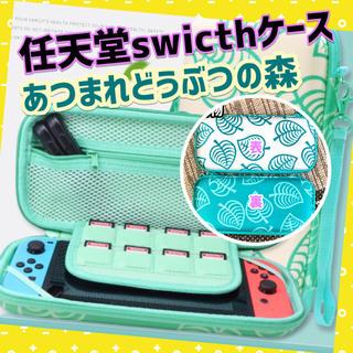 Nintendo Switch - どうぶつの森 Switchケース 新品 任天堂 キャリーケース