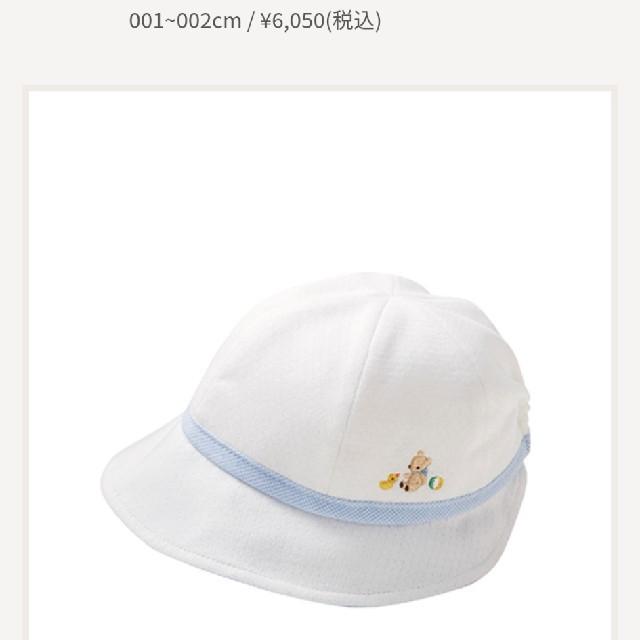 familiar(ファミリア)の現行品 2020年 定価6050円 ベビー帽子 サイズ45~47 キッズ/ベビー/マタニティのこども用ファッション小物(帽子)の商品写真