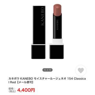 Kanebo - KANEBO 154 リップ 新作