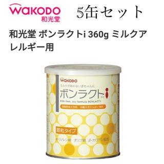 和光堂 - 5缶セット 和光堂 ボンラクトi 360g ミルクアレルギー用