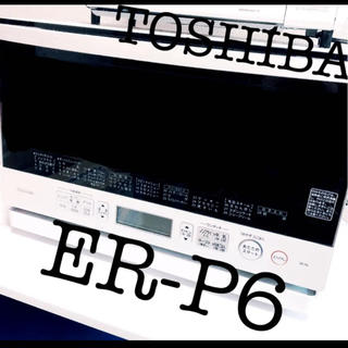 東芝 - 東芝 スチームオーブンレンジ ER-P6