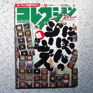 【送料無料】モノ・マニア必読マガジン にっぽんのジーンズ 超特集  本 雑誌